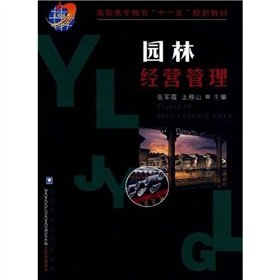 Eleventh Five Year Plan of higher vocational education teaching landscape operations (with disk) (Paperback)(Chinese Edition)