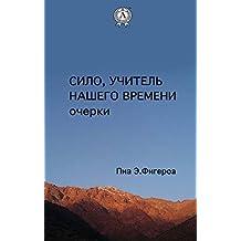 Сило, Учитель Нашего Времени (очерки) (Russian Edition)