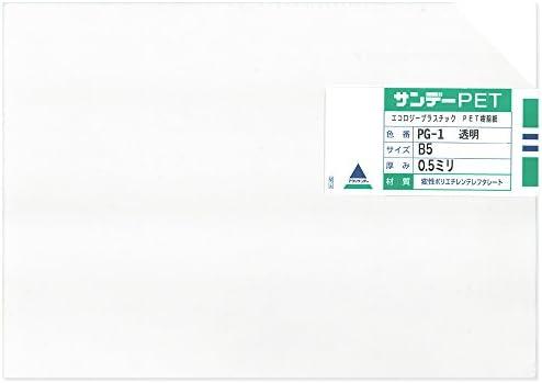 アクリサンデー サンデーPET B5 厚み0.5ミリ 透明 PG-1