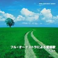フルオーケストラによる愛唱歌 ベスト B0013MYQWC