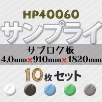 【法人様個人事業主様限定商品】プラダン HP40060 厚み4.0mm×910mm×1820mm (10枚) Lブルー B01CZJ6UMK Lブルー