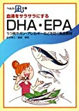 血液をサラサラにする・DHA・EPA