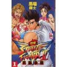 Street Fighter 2V Retsuden 1 (comic bonbon) (1995) ISBN: 4063217566 [Japanese Import]