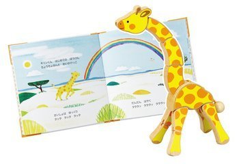 Adventure series for the first time giraffe kun Ssho picture book Version (japan import)