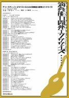 アコースティック・ギタリストのための演奏能力開発エクササイズ [DVD]