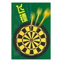 Darts(Chinese Edition)