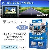 データシステム テレビキット(オートタイプ) トヨタ/ダイハツ用 TTV163 B077RXZPBM