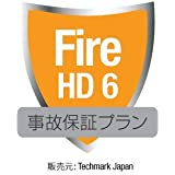 Fire HD 6用 事故保証プラン (2年・落下・水濡れ等の保証付き)