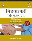 Midwifery For Anm As Per The Latest Inc Syllabus (In Hindi)