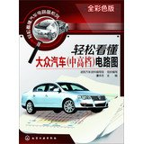 Download Easy to understand car circuit diagram Series : Easy to understand Volkswagen ( upscale ) Schematic ( full color version )(Chinese Edition) ebook