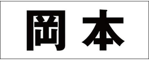 切文字 カッティングシート 明朝文字 ブラック 高さ30ミリ 岡本 オーダーメイド 納期8営業日