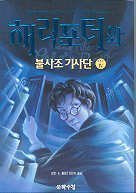 Harry Potter and the Order of the Phoenix [Part 4 of 5] 8983921463 Book Cover
