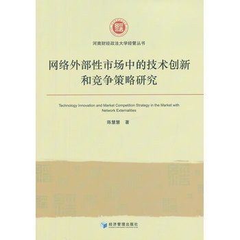 Download Innovation and competition policy research network externalities in the art market(Chinese Edition) pdf