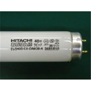 【10本セット】日立 FLR40SEXD/M/36A10昼光色 照明器具 蛍光灯 B07PD15PWG