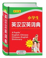 Pupils English-Chinese Dictionary (color version)(Chinese Edition) ebook