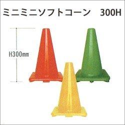 軟質エンビ ミニミニコーン 300H 10本セット (赤) B078N1M1QN 赤
