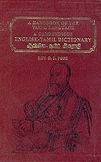 A Compendious English Tamil Dictionary: A Handbook of the Tamil Language (A Compendious Dictionary Of The English Language)