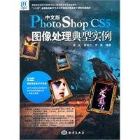 Read Online Chinese version of PhotoShop CS5 image processing. a typical example - with 1DVD(Chinese Edition) PDF