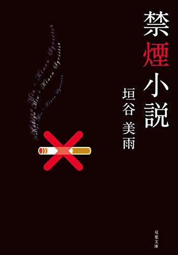 禁煙小説 (双葉文庫)