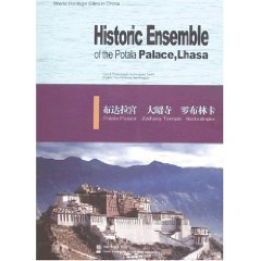 Download Historic Ensemble of the Potala Palace, Lhasa (World Heritage Sites in China Series) (Chinese Edition) Text fb2 book
