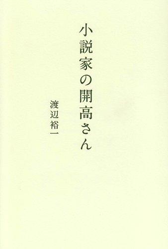 小説家の開高さん