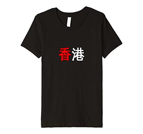 Kids Hong Kong Chinese Characters Cute Country Flag Colors Tshirt 6 - Kong Hong Colors