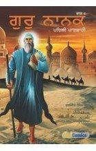 Guru Nanak Pehli Paatshahi (Part 4)