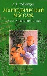 Ayurvedic Massage for Health and Healing / Ayurvedicheskiy massazh dlya zdorovya i istseleniya