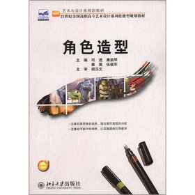 Art and Design class planning materials National Vocational 21st century art and design series of skills-based planning materials: role modeling(Chinese Edition) pdf
