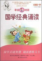 Morning reading time reading Chinese classics: the sixth book (Vol.2)(Chinese Edition) PDF
