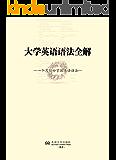 大学英语语法全解(第二版) (郑家顺考试捷径系列)