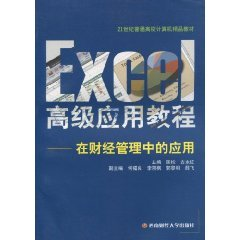 excel advanced application tutorial finance management chinese edition