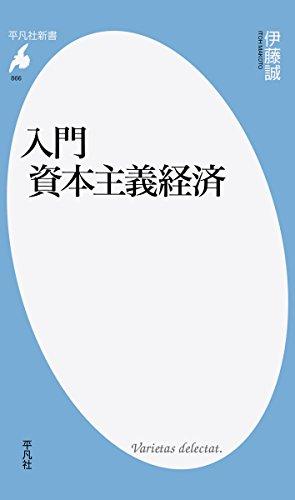 入門 資本主義経済: その発展と限界を考える (平凡社新書 866)