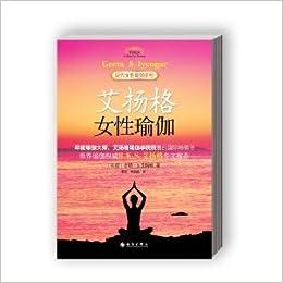 Yoga: A Gem for Women(Chinese edition): Geeta S. Iyengar ...
