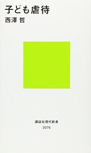 子ども虐待 (講談社現代新書)