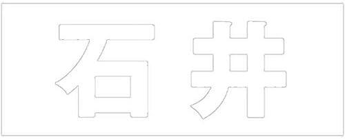切文字 カッティングシート 明朝文字 ホワイト 高さ30ミリ 石井 オーダーメイド 納期8営業日