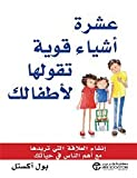 img - for                               -ten powerful things to say to your kids book / textbook / text book
