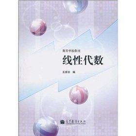 College Textbook Linear Algebra 9787040301939 Slugbooks
