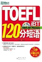 The phrases of TOEFL iBT 120MP3 inside (Chinese Edition)