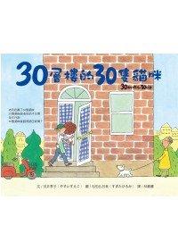Download 30 Ceng Lou de 30 Zhi Mao Mi (Chinese Edition) PDF