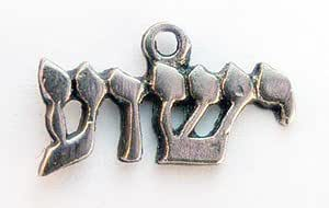 Yeshua (Hebrew)