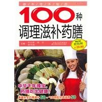 100 kinds you can not miss Diet tonic conditioning(Chinese Edition)