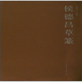 (Houde Chang grass Fragrance(Chinese Edition))