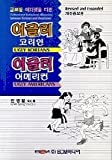 img - for Ugly Koreans, Ugly Americans book / textbook / text book