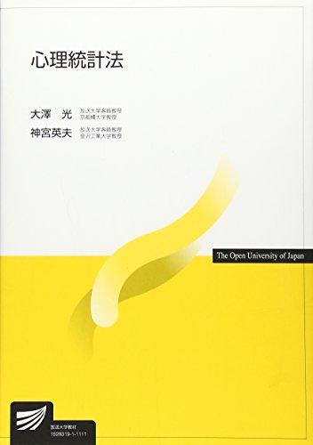 心理統計法 (放送大学教材)