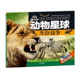 3D exploration Encyclopedia Animal Planet: Survival of competition (comes with red and blue 3D glasses)(Chinese Edition)