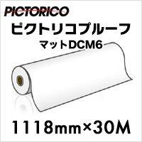 ピクトリコプルーフ マットDCM6 1118mm×30M DCM6-44100-3 B075V3NCBS
