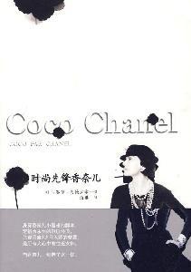 Chanel fashion pioneer - Ma Chanel