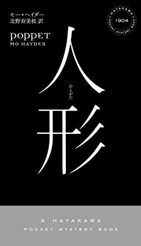 人形(ひとがた) (ハヤカワ・ポケット・ミステリ)