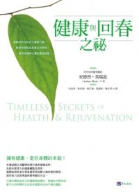 Timeless Secrets of Health and Rejuvenation (Traditional Chinese Edition)
